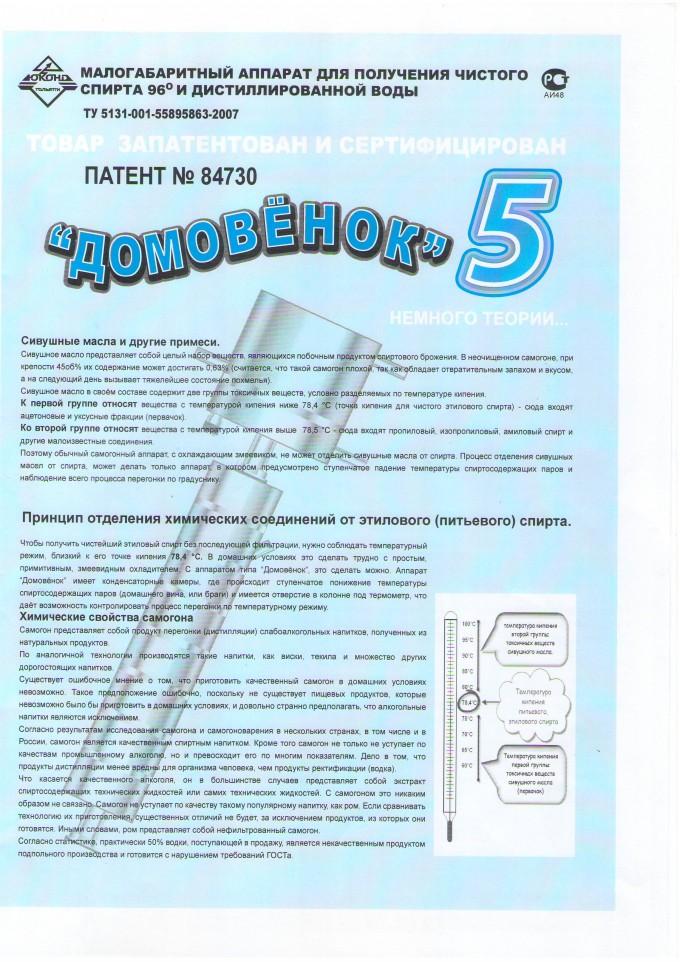 """Самогонный/спиртовой аппарат  """"Домовенок-5 """" ."""